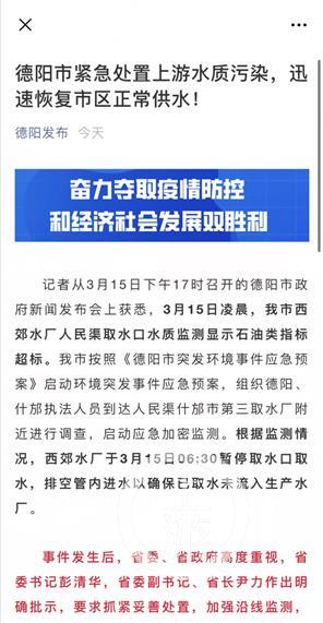 四川德阳城区停水追踪:上游水源污染系水泥厂废弃油罐泄漏图片