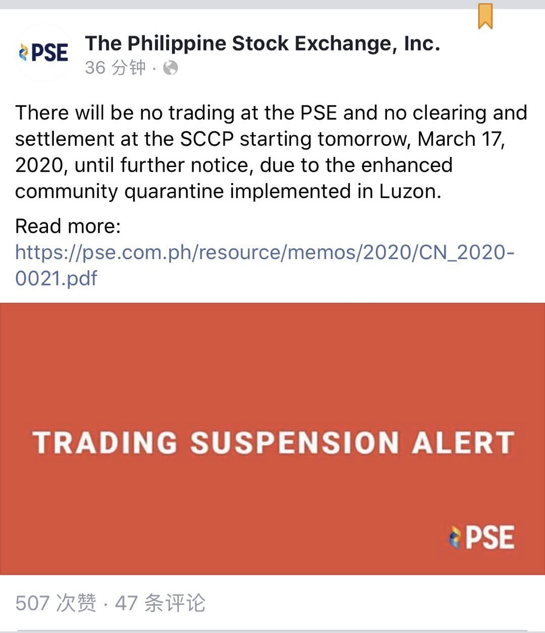 菲律宾证券交易所自3月17日起暂停交易 恢复时间待定图片
