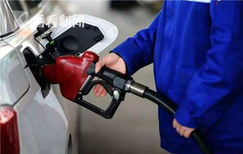 """国家发改委:国内油价今日24时按""""地板价""""下调图片"""