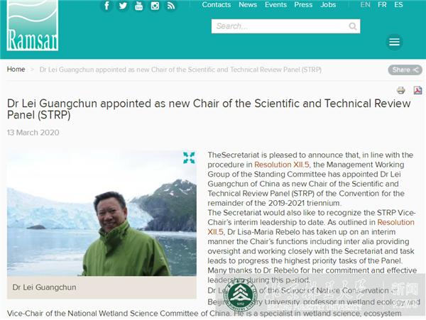 北京林业大学雷光春教授任《湿地公约》科技委员会主席
