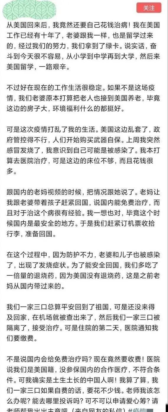 [蓝冠]新蓝冠京报别用谣言妖魔化回国人员了图片