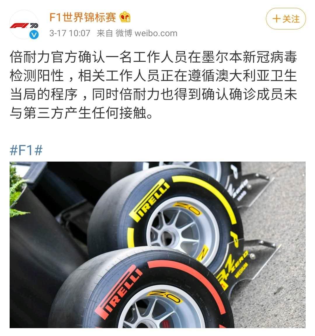 轮胎供应商员工感染新冠肺炎 F1新赛季饱受疫情困扰