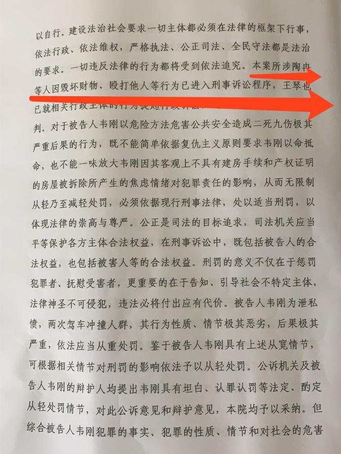 扬州业主冲撞拆迁队案:拆迁者也违法已被刑事诉讼图片