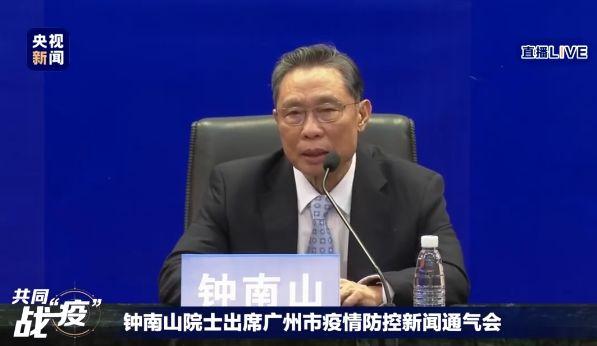 钟南山:在搞清楚以前,随便下结论是不负责任的!图片