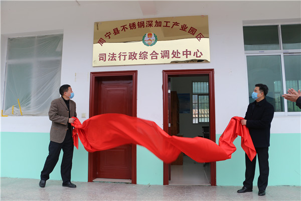 周宁县不锈钢深加工产业园区司法行政综合调处中心揭牌成立