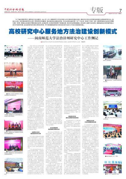 《中国社会科学报》整版报道闽南师大服务地方法治建设创新模式