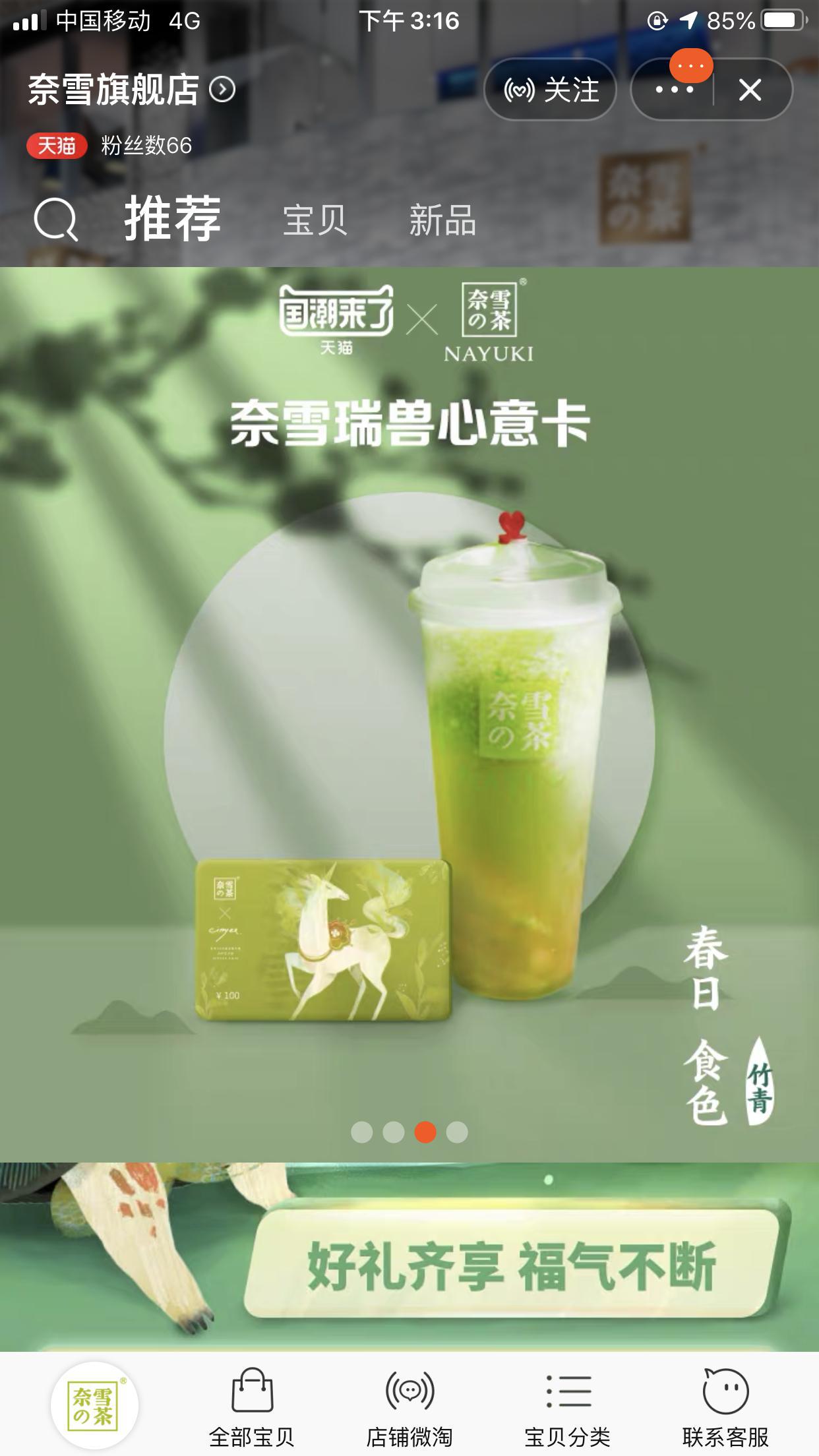 奈雪的茶正式登陆天猫,加速布局数字化新零售图片