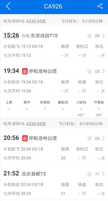 【蓝冠】国际航班从北京分流蓝冠到呼和浩特官图片