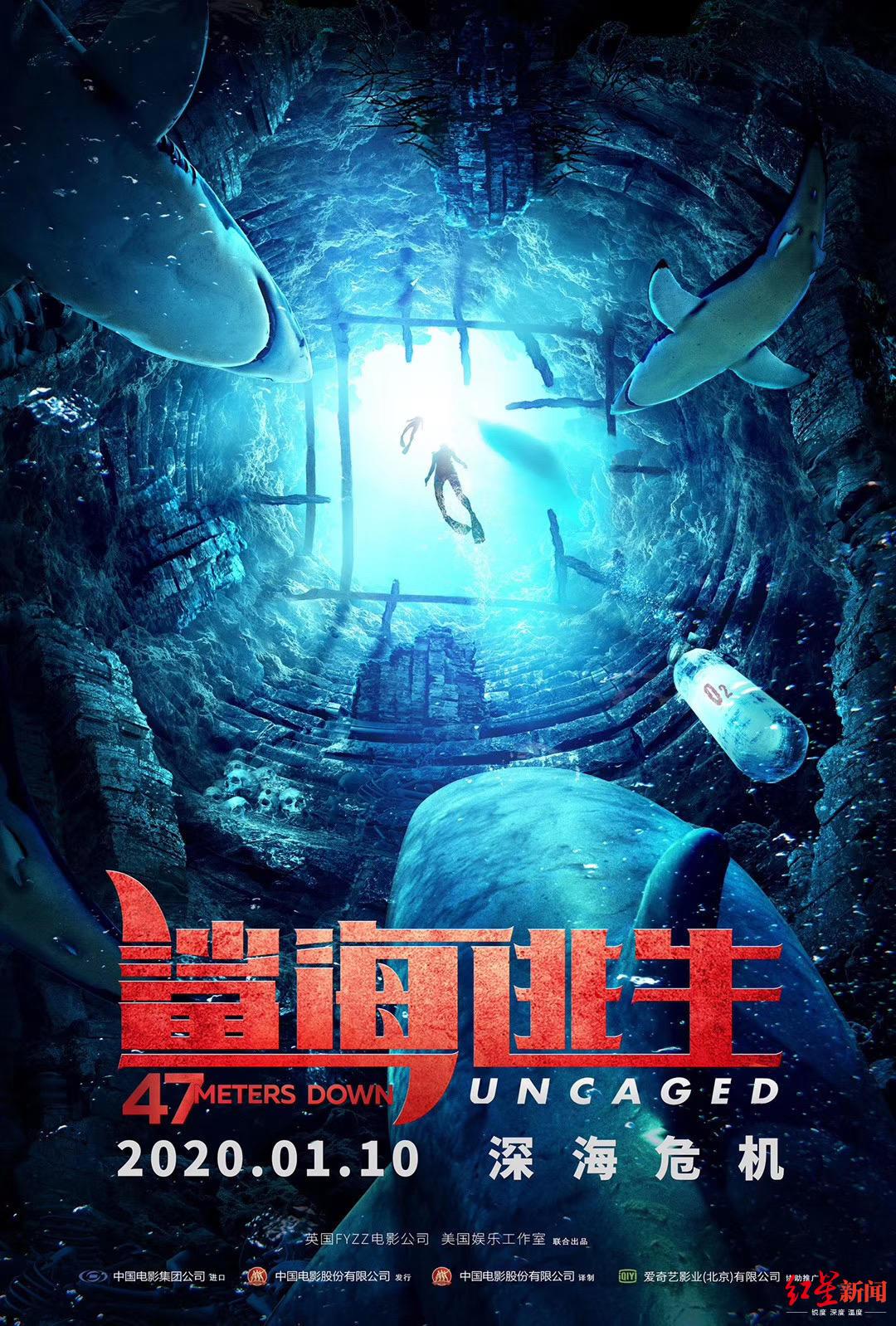 成都影院为开业做准备《鲨海逃生》《动物特工局》密钥延期
