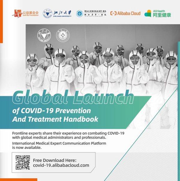 马云公益基金会、阿里巴巴公益基金会向全球提供新冠肺炎防治经验   美通社
