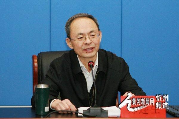 山西忻州市委副书记、市长郑连生拟任市委书记图片