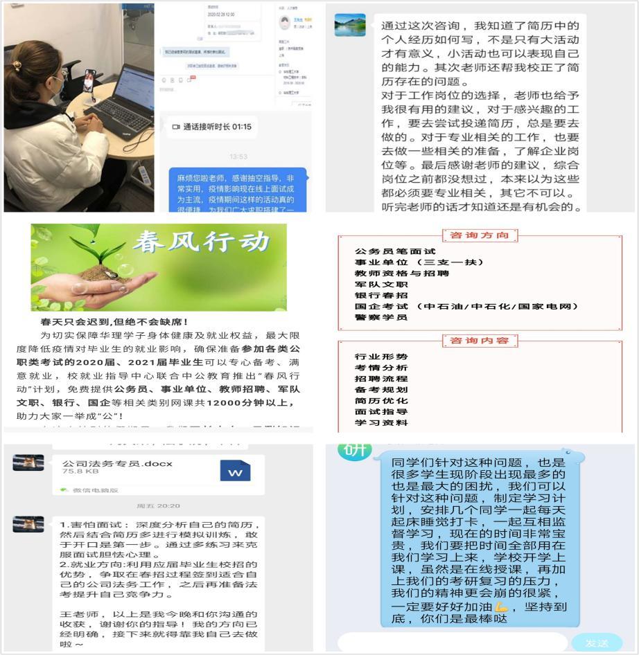 """推出""""云服务"""" 华东理工大学攻坚抗""""疫""""就业"""