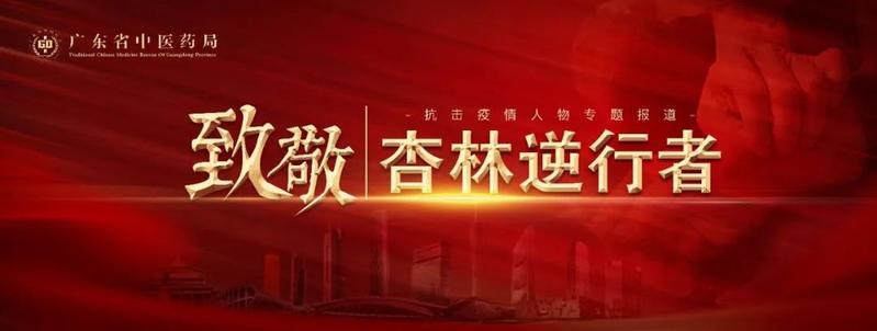 广州中医药大学深圳医院 于洋|杏林逆行者