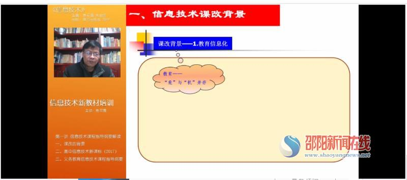 北塔区田江小学教师参加邵阳市中小学信息技术线上培训活动