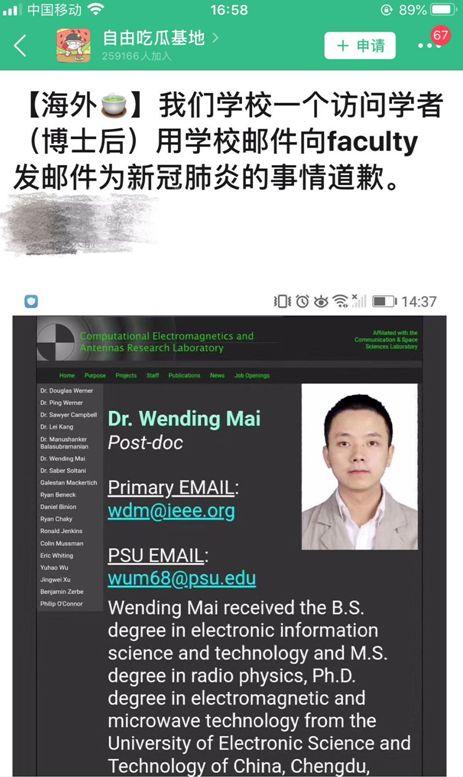 """特朗普妄称""""中国病毒"""",这些在美华人居然叫好图片"""