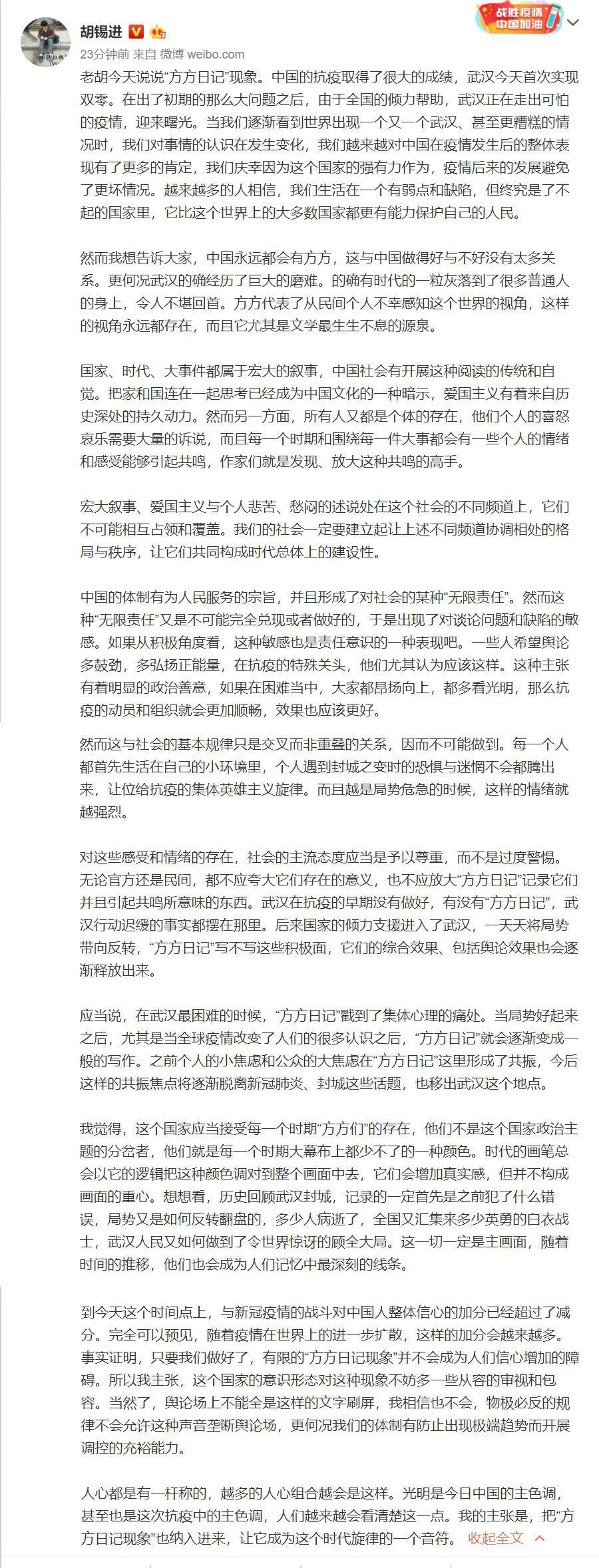 """胡锡进评""""方方日记""""现象图片"""