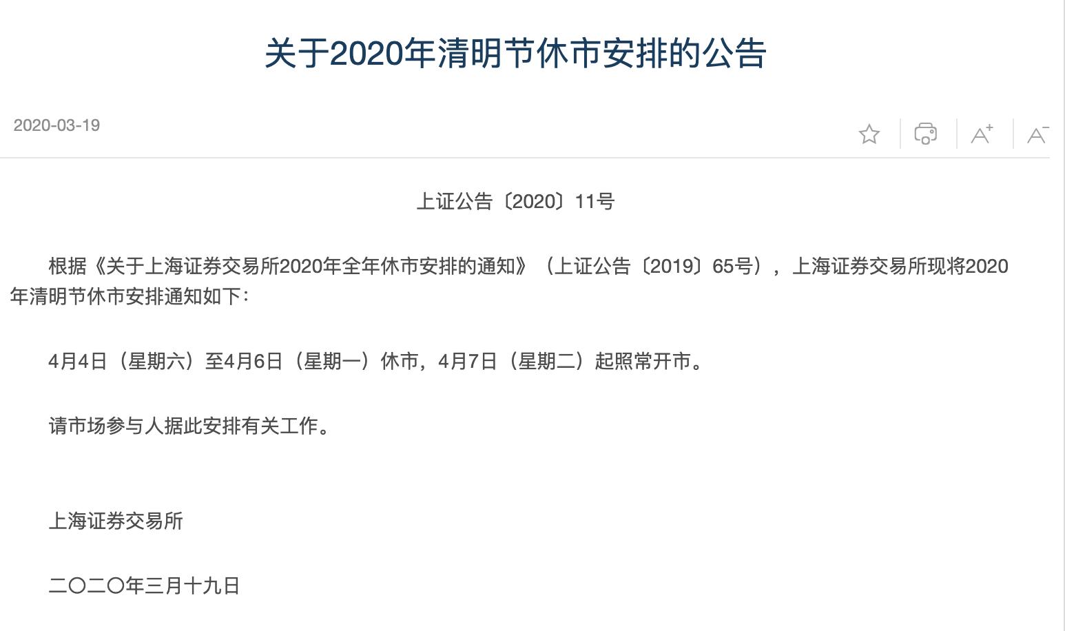 沪深交易所发布2020年清明节休市安排图片