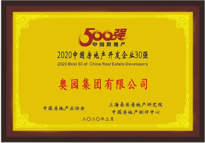 """中国奥园获""""2020中国房地产开发企业30强""""称号"""
