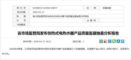 江苏通报电热水器抽查 国美在线销售产品登榜不合格