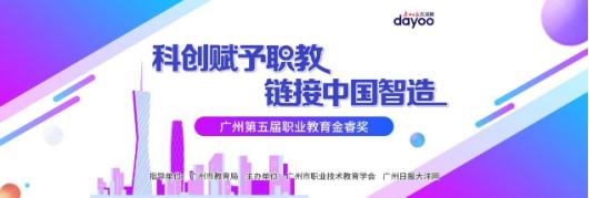 链接职业教育现代化 金睿奖助力广州职教高质量发展