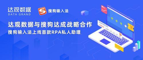 搜狗输入法上线RPA发票验真私人助理  达观数据提供核心技术支持
