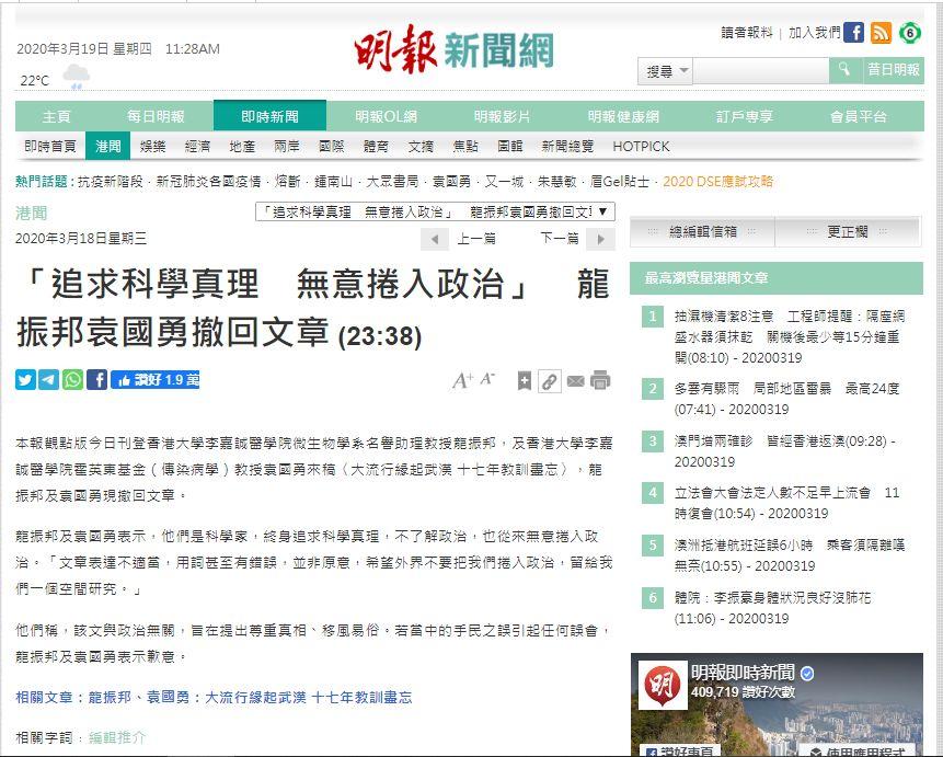 """港媒登""""袁国勇""""署名文章称支持使用""""武汉肺炎"""",今发撤稿声明图片"""