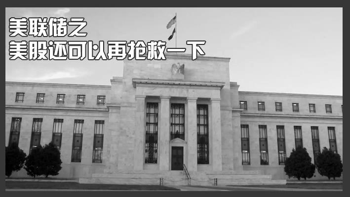 """降息、重启QE 美联储疯狂撒钱之""""美股还能抢救一下"""""""