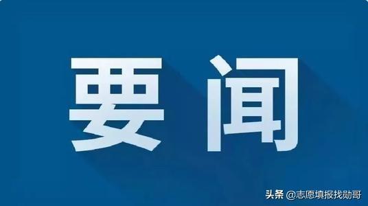 2020年高考的最后机会,上海、广东考生有福了