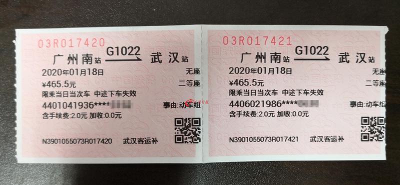 鍾南山的這張車票,你看懂了嗎?圖片