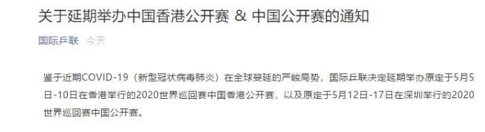 国际乒联宣布中国香港公开赛、中国公开赛延期图片