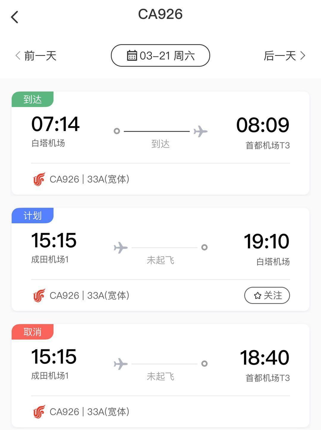 首个北京分流国际航班仅19人返京 八成旅客被留呼和浩特隔离图片