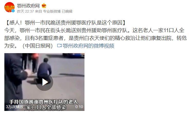 蓝冠:1蓝冠人感染后全康复鄂州一市民跪送援鄂医疗图片