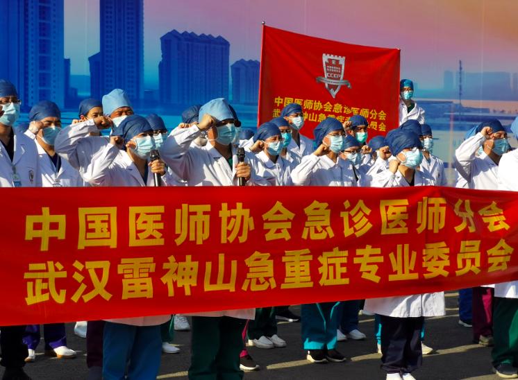凝聚全国多省急救力量,两个王牌急危重症专业委员会在武汉雷神山医院成立