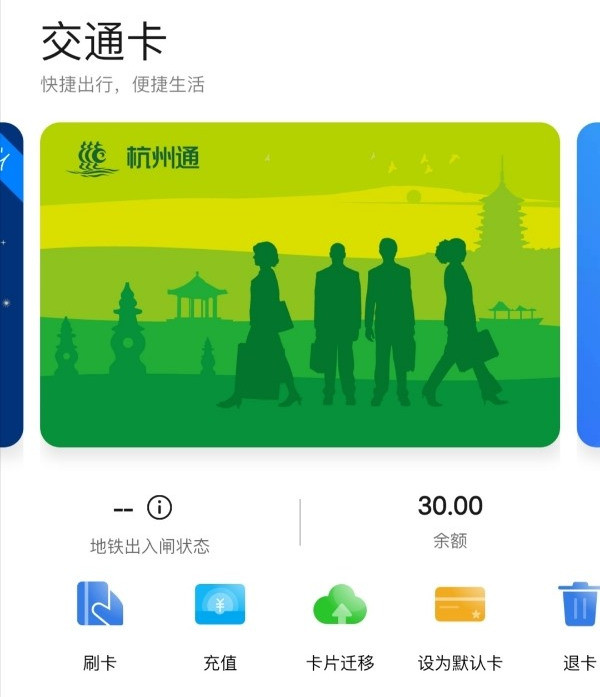 Huawei Pay 开启杭州通众测:非交通联合