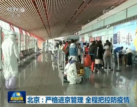 北京:严格进京管理 全程把控防疫情图片