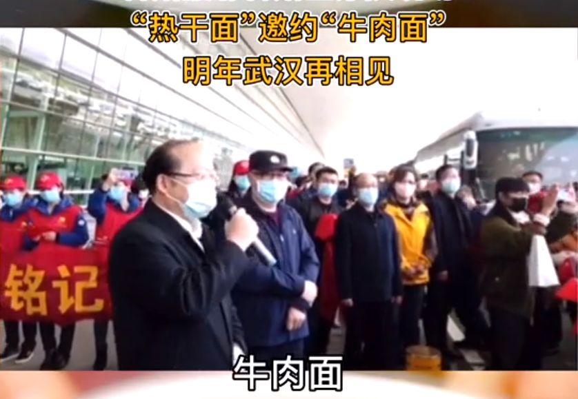 """武汉副市长送别甘肃医疗队:""""热干面""""邀约""""牛肉面"""",明年再相见图片"""