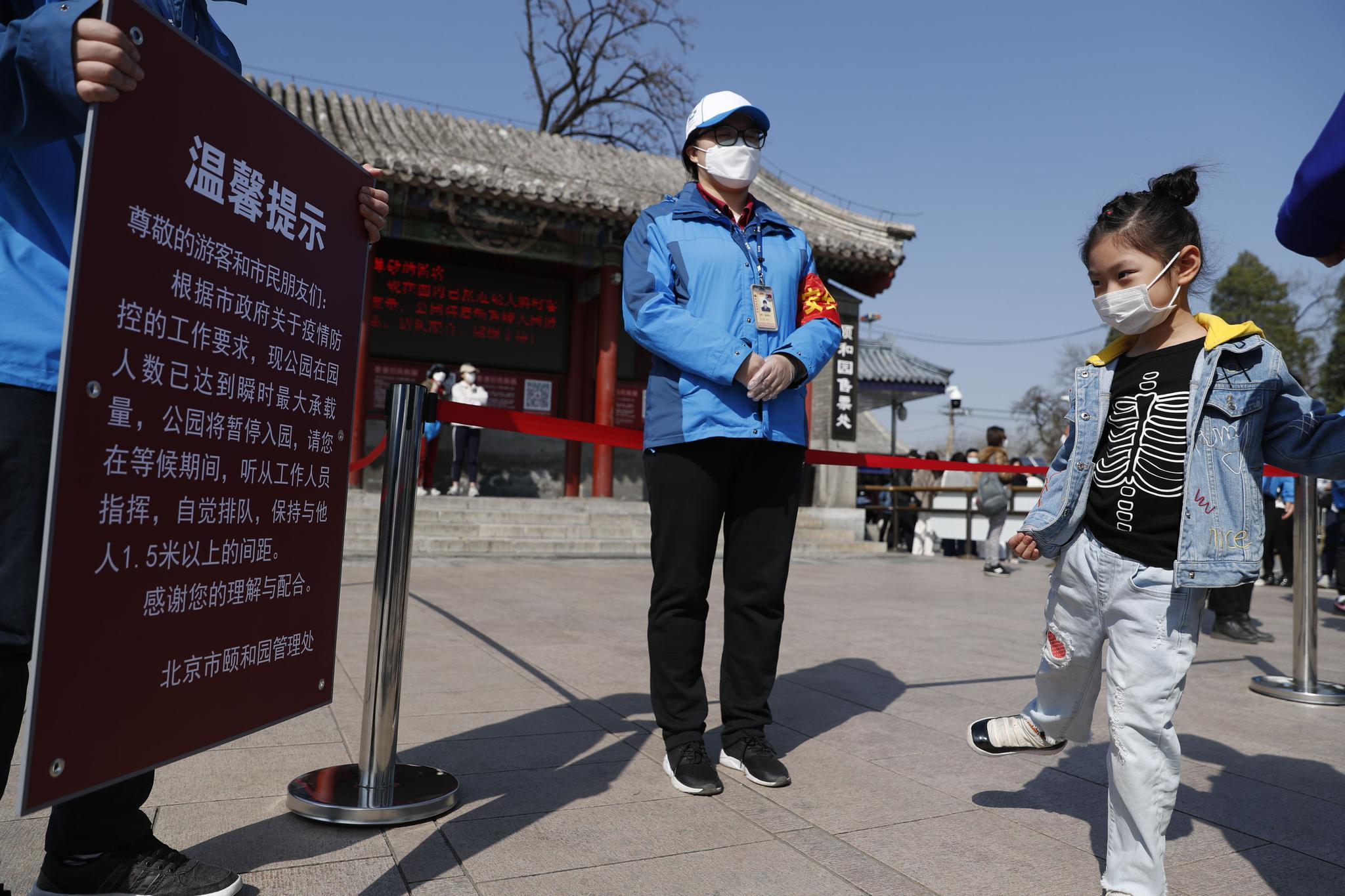 颐和园等多家北京市属公园本周末启动限流管控图片
