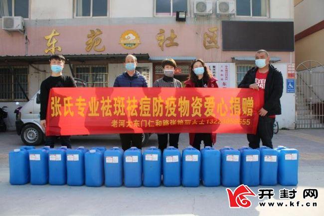 【爱心光荣榜】爱心企业送30桶消毒液到社区 助力一线疫情防控工作