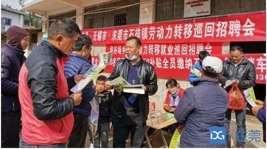 石排组织企业赴巧家县开展劳务协作活动