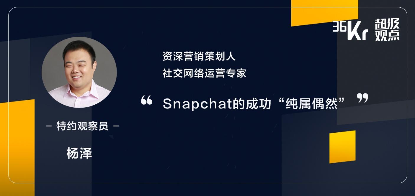连扎克伯格都忌惮的Snapchat,为什么无法在中国落地? 超级观点·再造社交网络④