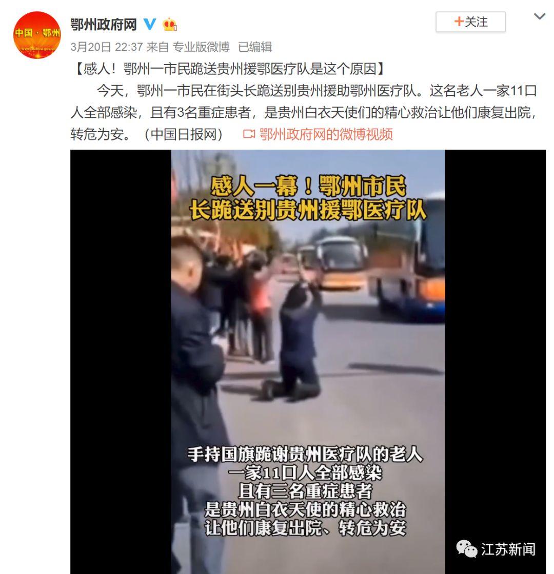 湖北鄂州一市民街头跪送贵州医疗队:他家11口人曾全部感染