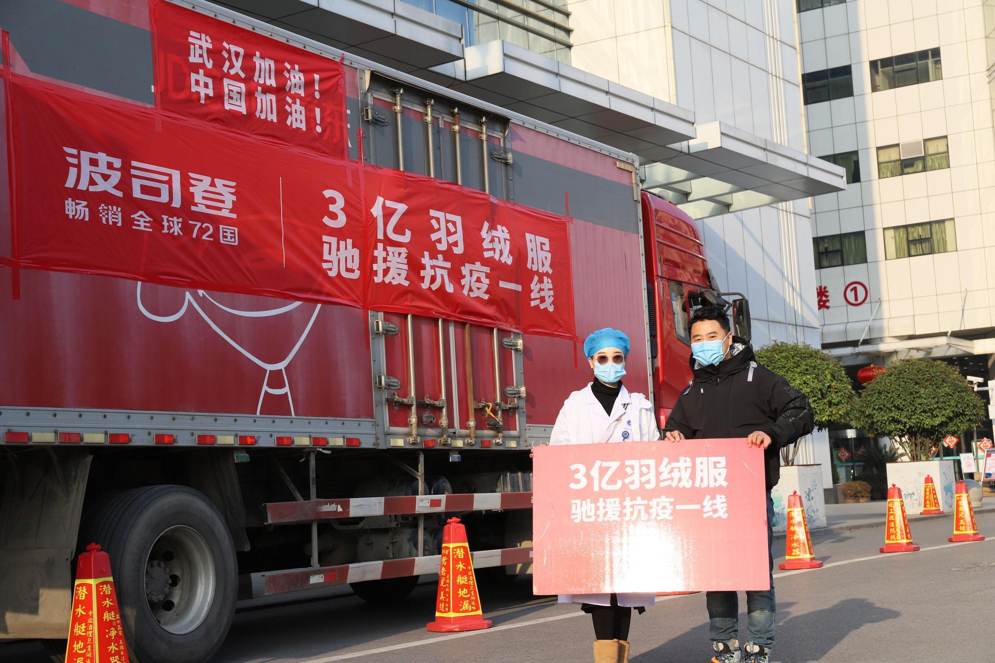 波司登向438家医院及单位支援超15万件羽绒服图片