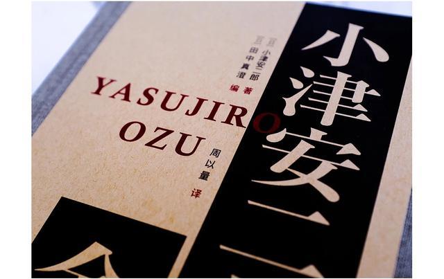 电影大师小津安二郎爱睡爱吃爱读书,他的全日记都揭秘了