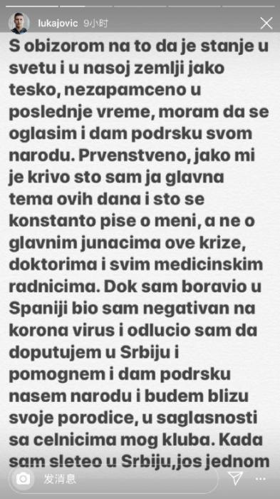 约维奇在社交媒体上回应。