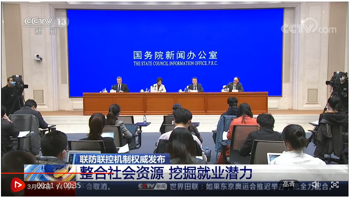 国家发展改革委:整合社会资源 挖掘就业潜力