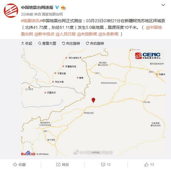 新疆阿克苏拜城县发生5.0级地震