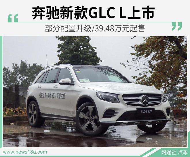 奔驰新款GLC L上市 部分配置升级