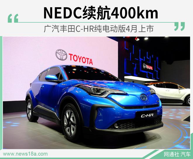 广汽丰田C-HR纯电动版4月上市