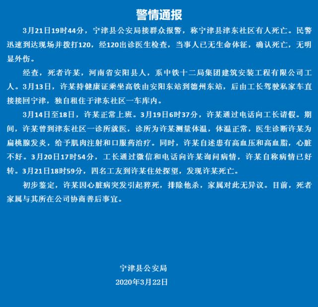 山东宁津警方:死于车库的中铁工人系猝死,排除他杀