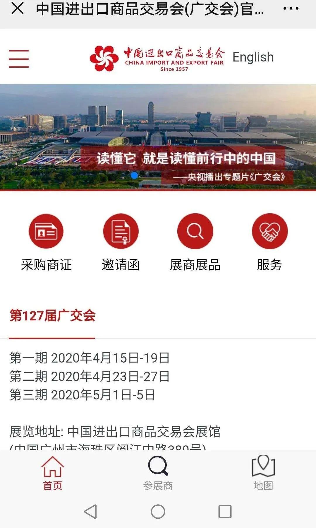 广东省商务厅终于宣布了